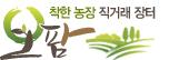 오팜 착한농장 직거래 장터
