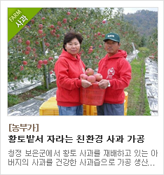 청정지역에서 친환경농법을 고수하는 농부가