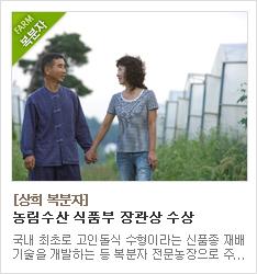 농림수산 식품부 장관상 수상농장 상희복분자