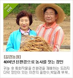 무농약인증을 받은 친환경 도라지 재배농장 길경농원