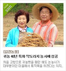 무농약농산물인증 농가 길경농원