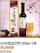 도라지발효진액,길경농원