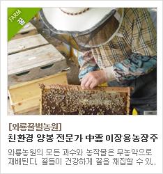 아카시아꿀의 최상지에서 명품꿀을 생산하는 와룡벌꿀