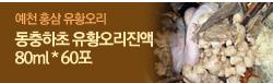 동충하초 유황오리진액,예천홍삼유황오리