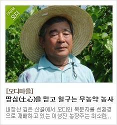 친환경 농법으로 재배하는 오디농가 내장산오디마을