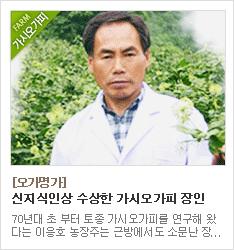 20년간 순수 한국산 가시오가피만을 연구하고 재배해 온 오가명가
