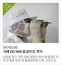 국제 ISO 9001인증 획득 이가농산
