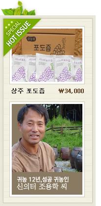 포도즙 무농약,신의터농원
