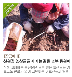 3대째 자연농법을 추구하고 있는 장금이네농장