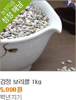 검정보리쌀,백년지기