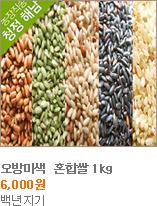 혼합쌀,백년지기