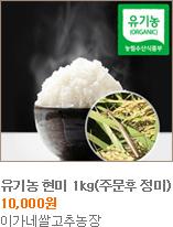쌀 주문하면 정미한,이가네쌀고추농장