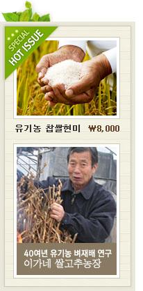 유기인증쌀,이가네쌀고추농장