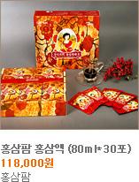 홍삼정,홍삼농충액,금산영신홍삼