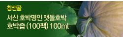 호박즙 친환경인증,참샘골