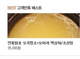 천연발효식초,오미자차